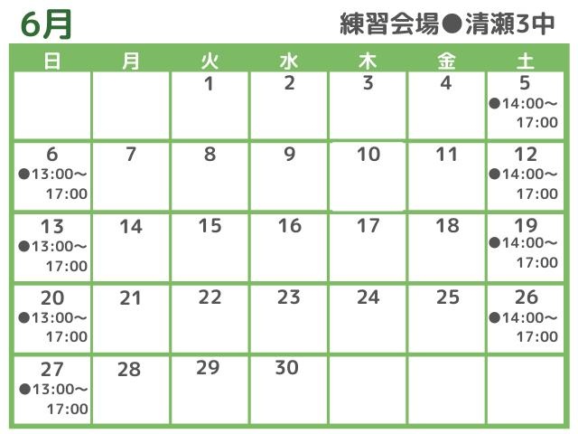 2021年6月予定表