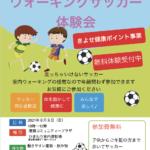ウォーキングサッカー20210808