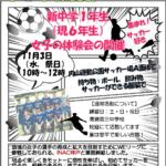 INAC神戸 業務提携